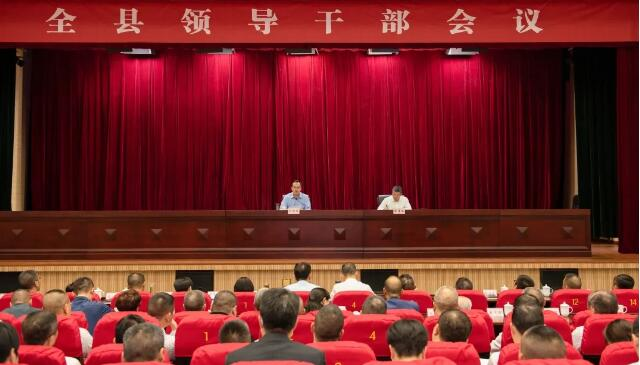 全县领导干部会议传达学习党的十九届五中全会精神