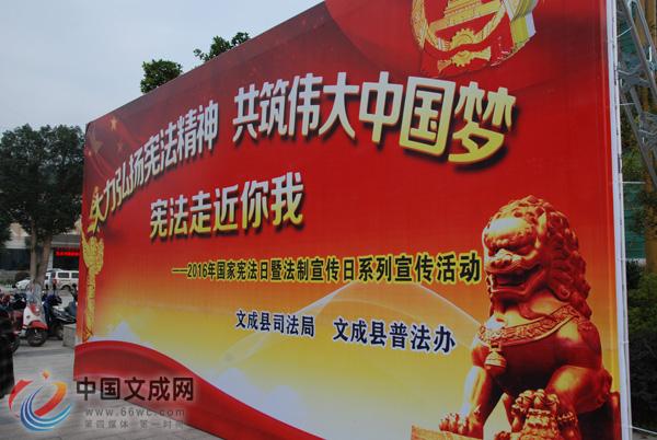 我县开展国家宪法日暨法制宣传日系列宣传活动