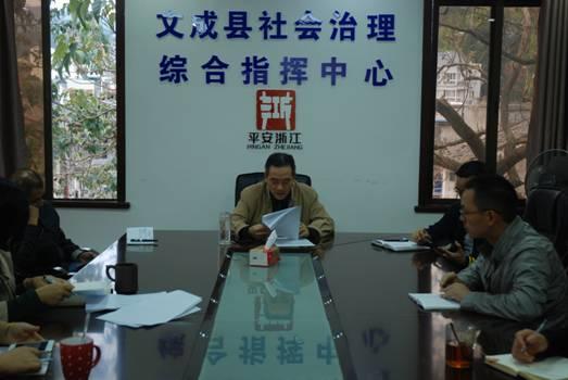 县委政法委组织学习十八届六中全会精神